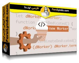 لیندا _ آموزش وانیلا جاوااسکریپت: Web Workers (با زیرنویس فارسی AI)