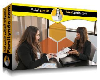 لیندا _ آموزش مبانی مشاوره: مدیریت مشتری و روابط (با زیرنویس)
