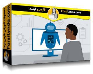 لیندا _ آموزش معرفی فرآیند اتوماسیون روباتیک (با زیرنویس)