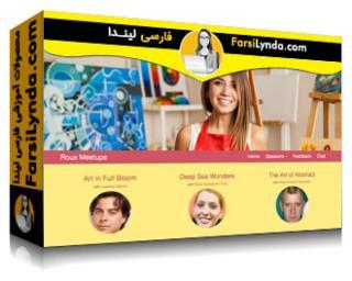 لیندا _ آموزش ساخت یک وب سایت با Node.js و Express.js (با زیرنویس فارسی AI)