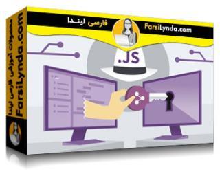 لیندا _ آموزش هک اخلاقی با جاوااسکریپت (با زیرنویس فارسی AI)