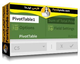 لیندا _ آموزش اکسل: همه چیز در مورد PivotTables (با زیرنویس فارسی AI)