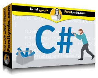 لیندا _ آموزش های کد کلینیک: سی شارپ (آپدیت 2018) (با زیرنویس)