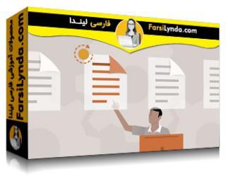 لیندا _ آموزش پیشرفته شیرپوینت: ایجاد سند و اتوماسیون (با زیرنویس فارسی AI)