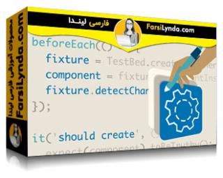 لیندا _ آموزش انگولار: متریال دیزاین (با زیرنویس)