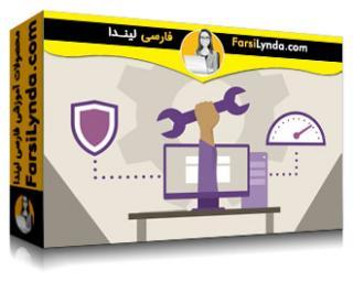 لیندا _ آموزش تعمیر و نگهداری و عملکرد کامپیوتر (با زیرنویس)