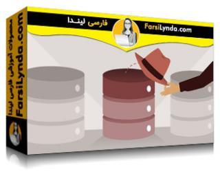 لیندا _ آموزش گواهینامه RHCE: سرورهای دیتابیس با استفاده از MariaDB (با زیرنویس فارسی AI)