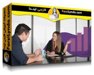 لیندا _ آموزش فروش با داستان سرایی (بخش 2): داستانهایی از فروشهای بزرگ (با زیرنویس)