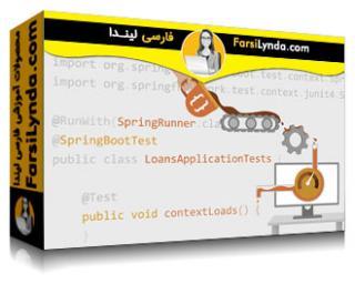 لیندا _ آموزش توسعه عملی تست محور برای برنامه نویسان جاوا (با زیرنویس)