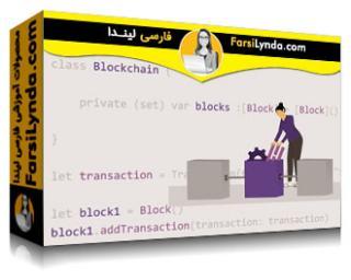 لیندا _ آموزش برنامه نویسی بلاکچین در iOS با استفاده از سوئیفت (با زیرنویس فارسی AI)