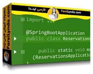 لیندا _ آموزش Spring با Spring Boot (با زیرنویس)