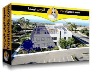 لیندا _ آموزش جلوه های ویژه برای تجسم معماری (با زیرنویس فارسی AI)