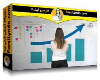 لیندا _ آموزش مدیریت سودهای پروژه (با زیرنویس فارسی AI)