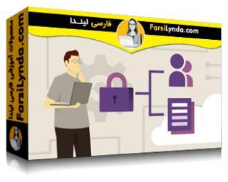 لیندا _ آموزش کسب گواهی Salesforce Administrator (بخش 2): امنیت و مدل داده (با زیرنویس)
