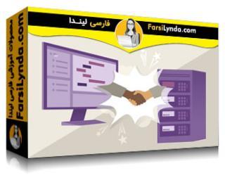 لیندا _ آموزش SQL Server: همکاری توسعه دهندگان و DBA (با زیرنویس)