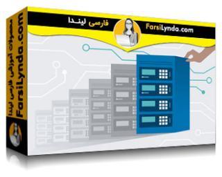 لیندا _ آموزش کنترل برنامه SQL سرور خودتان (با زیرنویس فارسی AI)
