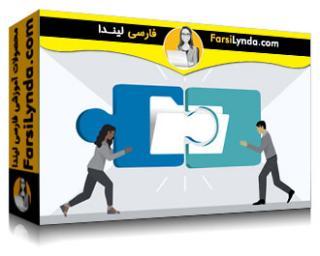 لیندا _ آموزش مبانی مدیریت پروژه: ادغام (با زیرنویس)