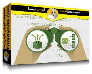 لیندا _ آموزش توسعه iOS 12 (بخش 2): محتوای وب، Views و توزیع (با زیرنویس فارسی AI)