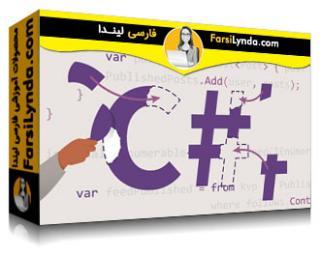 لیندا _ آموزش برنامه نویسی شی گرا با سی شارپ (با زیرنویس)