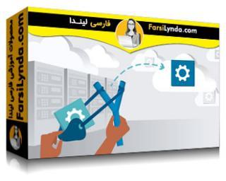 لیندا _ آموزش مهاجرت از برنامه iOS به خدمات وب آمازون (AWS) (با زیرنویس)