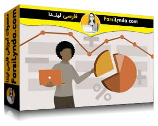 لیندا _ آموزش اکسل: ایجاد بودجه کسب و کار (با زیرنویس)