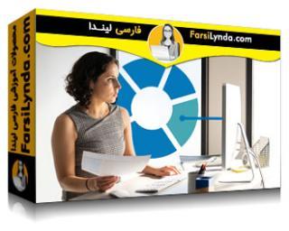 لیندا _ آموزش مبانی مدیریت پروژه: بودجه (با زیرنویس فارسی AI)