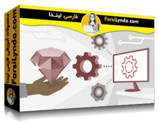 لیندا _ آموزش جامع Ruby (بخش 2): کلاس ها و ماژول ها (با زیرنویس فارسی AI)