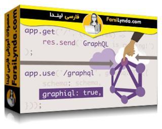 لیندا _ آموزش مهاجرت از REST به GraphQL (با زیرنویس فارسی AI)
