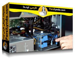 لیندا _ آموزش قطعات کامپیوتر و لوازم جانبی برای تکنسین های IT (با زیرنویس)