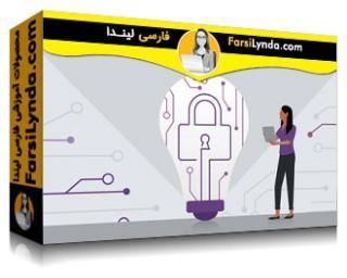 لیندا _ آموزش آموزش کسب گواهی CISM بخش 3: برنامه توسعه و مدیریت امنیت اطلاعات (با زیرنویس)