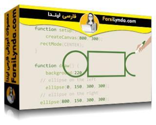 لیندا _ آموزش کدنویسی بصورت بصری: آموزش جاوااسکریپت از ابتدا (با زیرنویس فارسی AI)