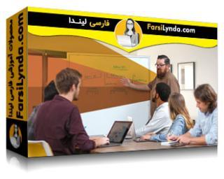 لیندا _ آموزش یک ارائه و سخنرانی مطمئن و استادانه (با زیرنویس فارسی AI)
