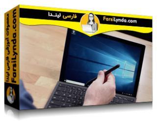 لیندا _ آموزش مایکروسافت Surface و دیگر دستگاه های 2 در 1 (با زیرنویس فارسی AI)