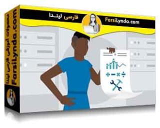 لیندا _ آموزش مدیریت برنامه برای متخصصان IT (با زیرنویس)