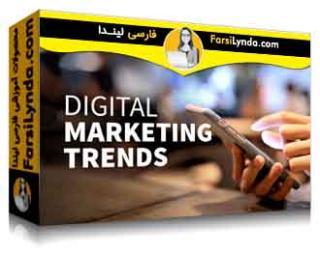 لیندا _ آموزش روند بازاریابی دیجیتالی (با زیرنویس فارسی AI)