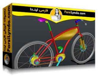 لیندا _ آموزش اتوکد: مدلسازی 3D پیشرفته (با زیرنویس فارسی AI)