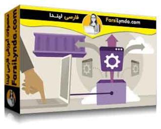 لیندا _ آموزش توسعه برنامه های ASP.NET (با زیرنویس)