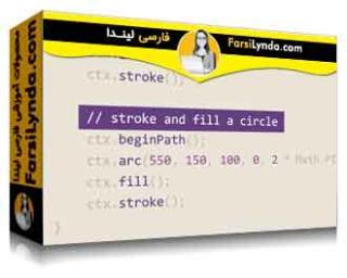 لیندا _ آموزش HTML Canvas (با زیرنویس)