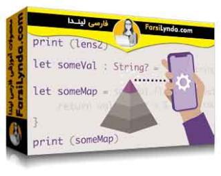 لیندا _ آموزش فراخوانی توابع مرتبه بالاتر با سوئیفت (با زیرنویس فارسی AI)