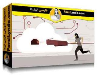 لیندا _ آموزش مقدمه ای بر پردازش ابری برای طرفداران فناوری اطلاعات (با زیرنویس)