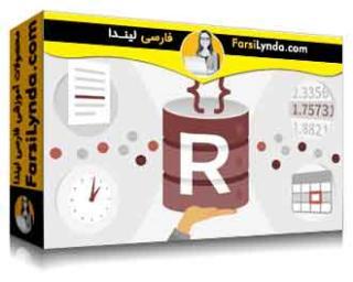 لیندا _ آموزش برنامه نویسی R در علوم داده: داده های با تنوع بالا (با زیرنویس)