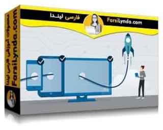 لیندا _ آموزش مدیر پیکربندی: حفظ و نگهداری موجودی و سیستم عامل (با زیرنویس)