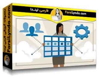 لیندا _ آموزش کسب گواهی Salesforce Administrator (بخش 4): همکاری، مدیریت داده ها و اتوماسیون (با زیرنویس فارسی AI)