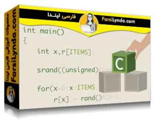لیندا _ آموزش جامع زبان برنامه نویسی سی (بخش 1): مفاهیم اولیه (با زیرنویس فارسی AI)