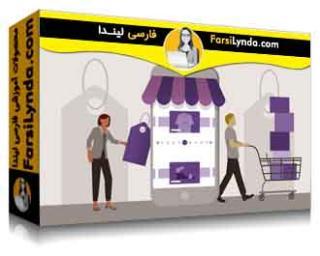 لیندا _ آموزش پلتفرم BigCommerce (با زیرنویس)