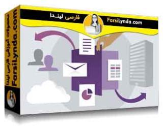 لیندا _ آموزش مایکروسافت آفیس 365: استقرار (با زیرنویس فارسی AI)