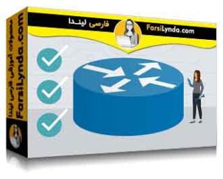 لیندا _ آموزش کسب گواهی (CCNP Troubleshooting (300-135 (با زیرنویس)