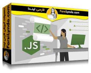 لیندا _ آموزش TypeScript برای توسعه دهندگان Node.js (با زیرنویس)