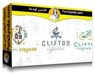 لیندا _ آموزش توسعه لوگو: توسعه هویت (با زیرنویس)