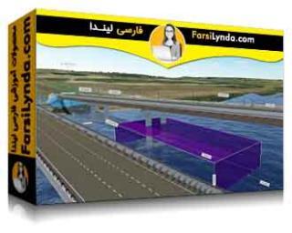 لیندا _ آموزش InfraWorks: طراحی پل (با زیرنویس)
